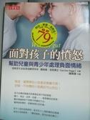 【書寶二手書T2/親子_HDG】面對孩子的憤怒- 幫助兒童與青少年處理_羅慕謙, 揚烏韋.洛