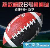 橄欖球3號中小學生成人男女訓練橡膠6號防滑耐磨9號美式橄欖球 EY6817『東京潮流』