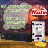環名 HME 8路 數位錄影主機 AHD 1080P DVR + WD20PURX 紫標 2TB 3.5吋 監控系統硬碟