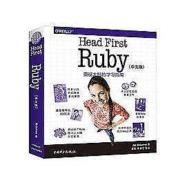 簡體書-十日到貨 R3Y【Head First Ruby(中文版)】 9787519800574 中國電力出版社 作者:Jay...