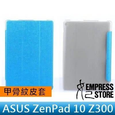 【妃航】ASUS ZenPad 10 Z300 甲骨紋 透明 背蓋 支架/三折 平板 皮套/保護套 多色