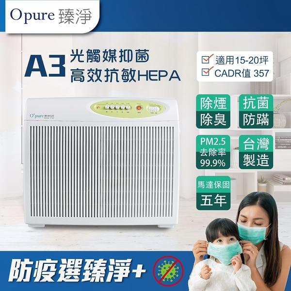 【Opure 臻淨】A3高效抗敏HEPA光觸媒抑菌空氣清淨機
