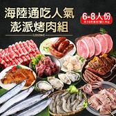 【免運】海陸通吃人氣澎派烤肉組(共16件食材/重3.5kg/適合6-8人) (食肉鮮生)