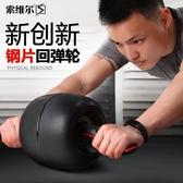 健腹輪 健腹輪自動回彈練腹肌輪巨輪運動健身器材家用鍛煉腹部減收腹器