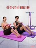 健身器材 仰臥起坐輔助器女家用運動健身器材拉繩卷腹腳蹬拉力器【快速出貨】