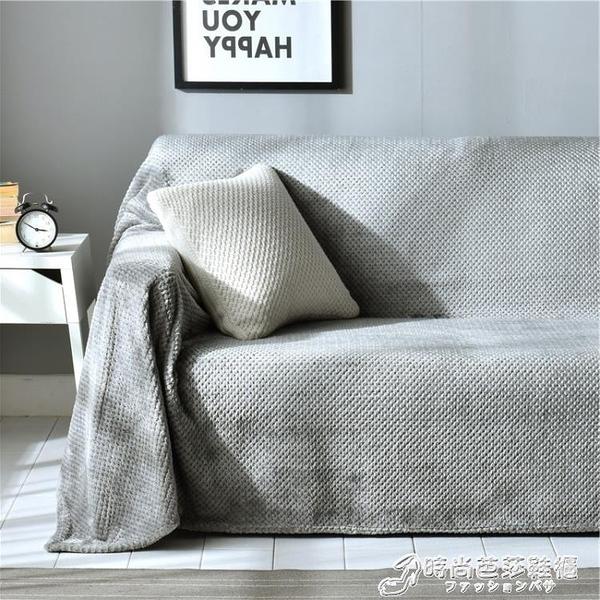 沙發罩 日式沙發床蓋布四季通用沙發巾全蓋萬能全包沙發墊套罩ins單人毯 時尚芭莎