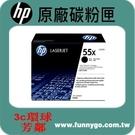 HP 原廠黑色碳粉匣 高容量 CE255X (55X)