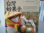 【書寶二手書T1/動植物_IAP】台灣好果子_蔡佳珊