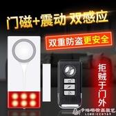 防盜器/門磁 報警器家用防盜感應無線遙控震動門磁報警器聲光振動家用大門店鋪 卡洛琳