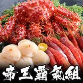 【獨家】帝王蟹霸氣大三拼組(帝王蟹1.2kg+天使紅蝦600g+北海道干貝500g)