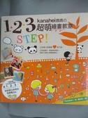 【書寶二手書T2/藝術_OKH】1、2、3 STEP kanahei媽媽的超萌繪畫教室_Kanahei