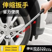 扳手汽車輪胎省力加長十字套筒扳手拆卸換胎工具伸縮17換輪胎扳手 快速出貨