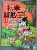 【書寶二手書T2/少年童書_GMO】科學實驗王18-植物的器官_Gomdori co.