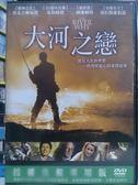 影音專賣店-C03-005-正版DVD【大河之戀】-達拉斯羅伯茲*威廉赫特