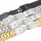 手錶鍊男士實心鋼帶通用平口精鋼錶帶配件 不銹鋼錶鍊18 19 20 22 美好生活居家館