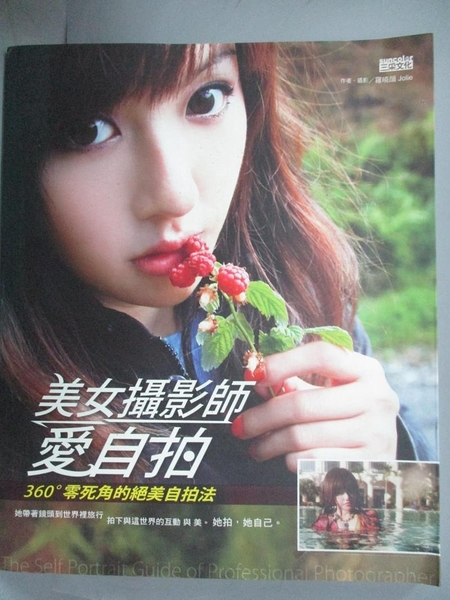 【書寶二手書T4/攝影_FAB】美女攝影師愛自拍_羅曉韻