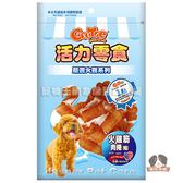 【寵物王國】活力零食-KR24火雞筋肉捲(粗)13入(約40g)