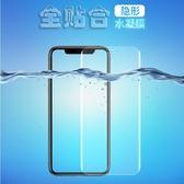 蘋果 XR XS MAX IPhone X 水凝膜 前膜+後膜 保護貼 鋼化軟膜 滿版 曲面 防指紋 疏水 疏油