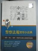 【書寶二手書T5/進修考試_HAH】警察法規實用小法典_劉育菘, 楊文斌