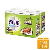 五月花超強韌廚房紙巾60張x48捲(箱)【愛買】