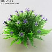 仿真水草魚缸裝飾水族箱造景仿真水草裝飾擺件塑料水草魚缸布景假花草飾品 爾碩數位3c