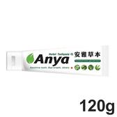 泰國 Anya 安雅 草本牙膏 120g【PQ 美妝】