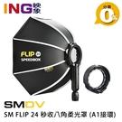【預購】SMDV 快收無影罩 SM FLIP 24 秒收八角柔光罩 A1接環 快收柔光罩 speedbox