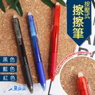 按壓款擦擦筆 台灣出貨 現貨 素面擦擦筆 按壓式 可擦筆 魔術擦筆 0.5 米荻創意精品館