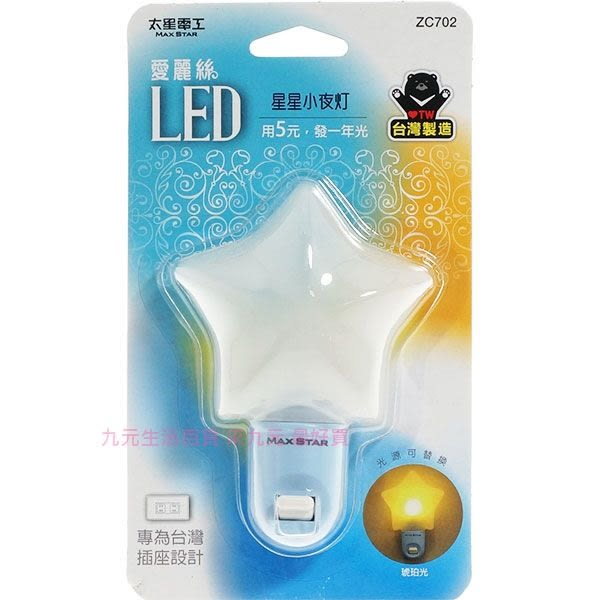 【九元生活百貨】星星小夜燈 台灣製造 LED夜燈