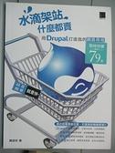 【書寶二手書T7/財經企管_E1V】水滴架站什麼都賣:用Drupal打造我的網路商城_陳琨和