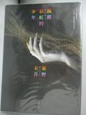【書寶二手書T9/一般小說_LFJ】操縱彩虹的少年_東野圭吾