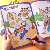 奧特曼涂色畫畫本 兒童蠟筆涂鴉手繪本圖男孩生填色書卡繪畫冊【少女顏究院】