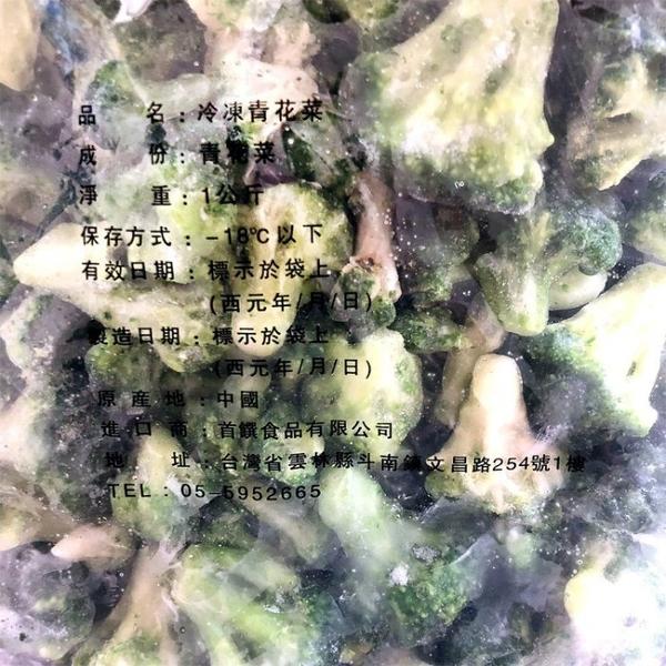 ㊣盅龐水產 ◇熟凍青花菜◇花椰菜 1kg±5%/包 批發$65/kg 零售$78/kg 全場最低價 歡迎團購 銅板