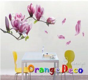 壁貼【橘果設計】玉蘭花 DIY組合壁貼/牆貼/壁紙/客廳臥室浴室幼稚園室內設計裝潢