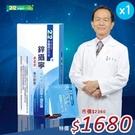鋅攝寧 專業型複方膠囊