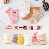 嬰兒襪子【6雙裝】春秋男女童新生兒寶寶襪 中元節禮物