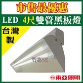 【奇亮科技】含稅 東亞 LED 黑板燈 4尺雙燈 20W*2 附原廠4尺燈管 教室燈 看板燈 公佈欄燈