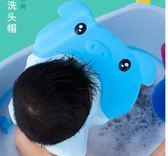 洗髮帽 寶寶洗頭帽小孩子兒童洗發帽防水護耳護眼硅膠嬰兒洗澡浴帽可調節 玩趣3C