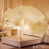 蚊帳蒙古包蚊帳1.5m床2米加厚新款1.8m床支架雙人家用免安裝學生宿舍5 NMS蘿莉小腳丫