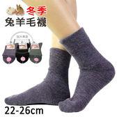 毛襪 保暖兔羊毛寬口襪 素面款 本之豐