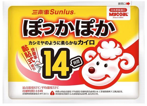 三樂事快樂羊黏貼式暖暖包(12hr/50pcs)