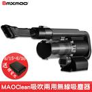 年中慶回饋~送原廠鋰電池!【Bmxmao】吸吹兩用無線吸塵器 MAO Clean M1 吹風 吸塵 掃除 清潔 多用途