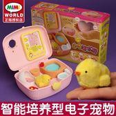 mimiworld仿真電動可愛小雞養成屋會叫會跑毛絨公仔兒童女孩玩具 MKS小宅女