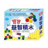 寶寶益智積木 B6723-1 世一 (購潮8)