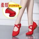 廣場舞鞋子女軟底舞蹈鞋成人夏季演出紅舞鞋低跟帆布跳舞鞋練功鞋【蘿莉新品】