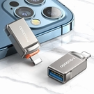 【南紡購物中心】【Mcdodo】USB3.0轉iPhone/Lightning轉接頭轉接器轉接線 OTG 迪澳系列 麥多多