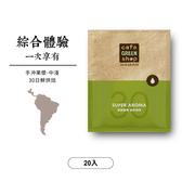 手沖果漿韻/中淺烘焙系列組合濾掛/30日鮮 (20入)