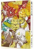 寶石之國(5)【贈台灣限定明信片套組 閃膜書籤】