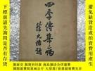 二手書博民逛書店罕見四季傳染病Y8808 楊誌一 國醫 出版1933