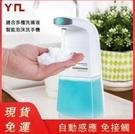 12h快速出貨!紅外線自動感應泡沫機 智慧泡沫機 智慧洗手機 泡沫機 給皂機 皂液機igo